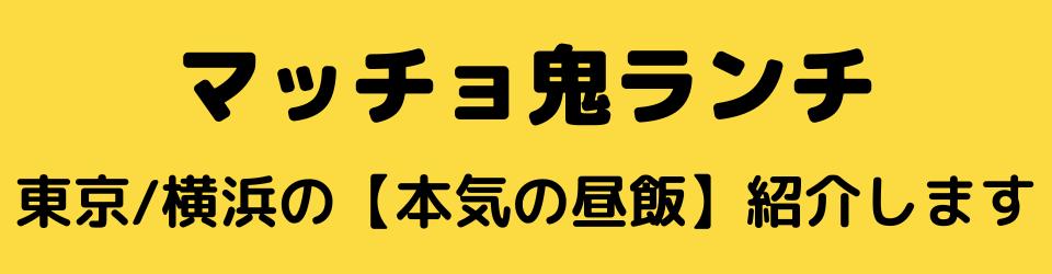おすすめグルメ【マッチョ鬼ランチ】